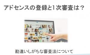 アドセンスの登録と1次審査を動画解説!審査通過のメールの画像あり